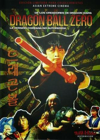 dragon ball zero poster