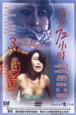 3 Days of a Bling Girl