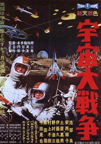Batalla_en_el_espacio_poster.jpg